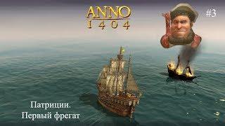 anno 1404 бесконечная игра 3 часть - Патриции!