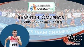 Валентин Смирнов. Командный Чемпионат Европы 2015