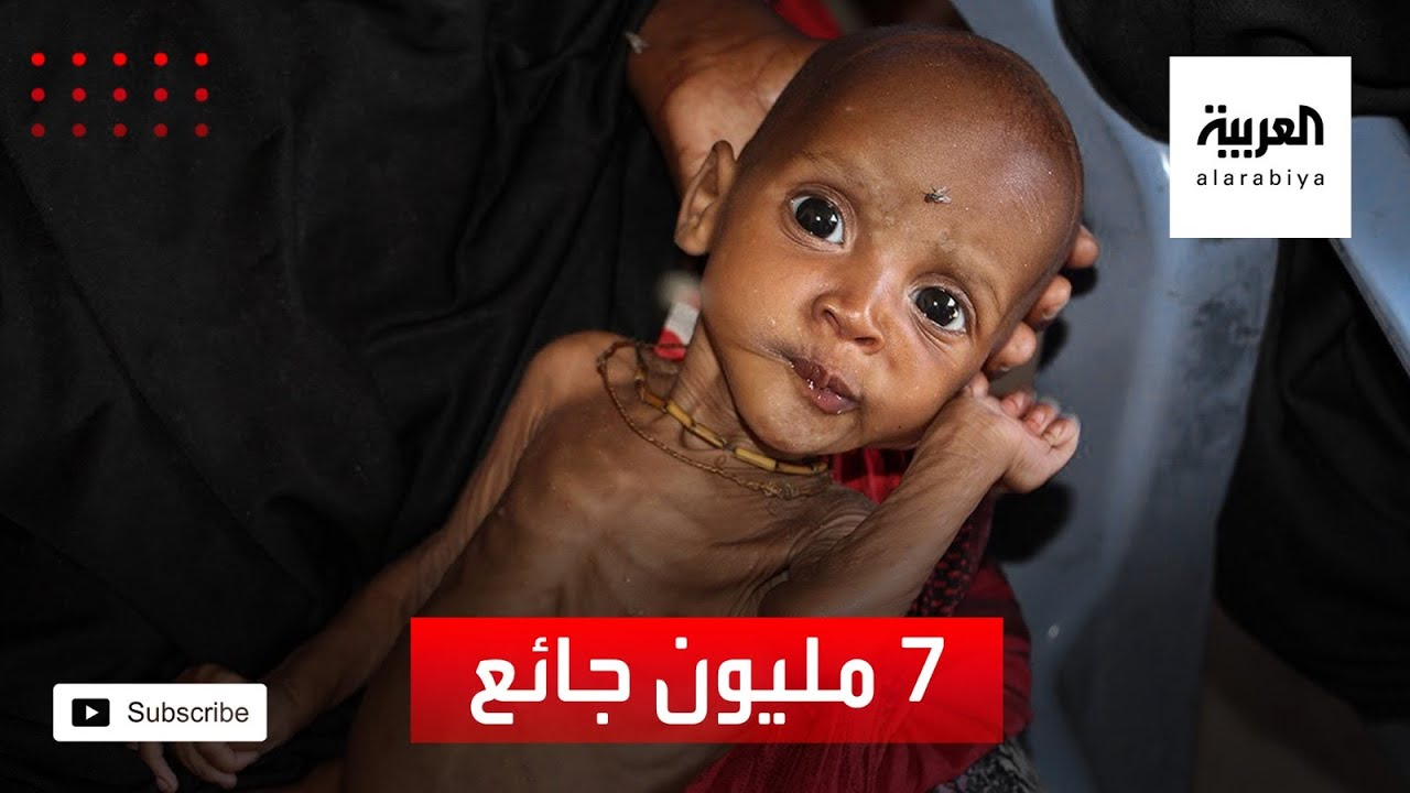 7 ملايين طفل أفغاني يواجهون خطر المجاعة  - نشر قبل 21 ساعة