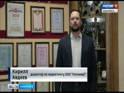 """Вести-Хабаровск. Мясоперерабатывающее предприятие """"Ратимир"""" отмечает 20-летие"""