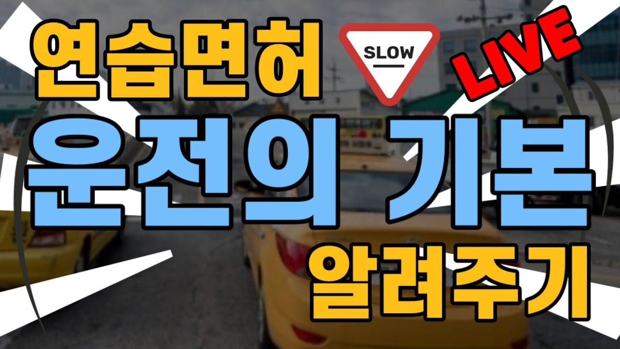 [라이브]연습면허 운전의 기본 배우기/운전연수