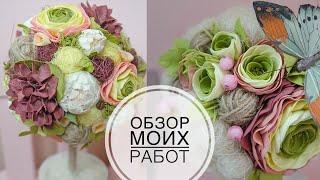 Обзор моих работ | топиарий , цветы с фоамирана