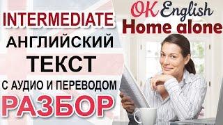 Home Alone - Одна дома 📘 Разбор английского текста intermediate   OK English