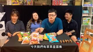 第一支影片就狂得罪廠商-爭奇鬥豔餅乾系列EP1甜甜口味餅乾開箱-上集(feat.樂事、可樂果)