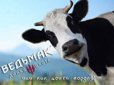 Ведьмак 3 ツ Коровы Сим Салабим или Паника в Селе !!! ツ