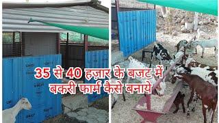 Low cost portable goat  shed!  35 से 40 हज़ार में बकरी फार्म कैसे बनाये ??