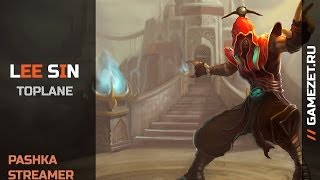 "[lol] Pashka - Lee Sin - Top - ""Пашка-пенетратор"""