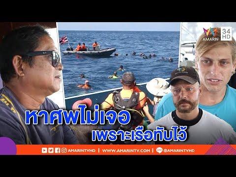 โชว์อุโมงค์น้ำช่วย13ชีวิตเจ้าของชี้เหนียวไม่รั่ว-กูรูห่วงพาดำน้ำออก เสี่ยงชีวิต - วันที่ 07 Jul 2018