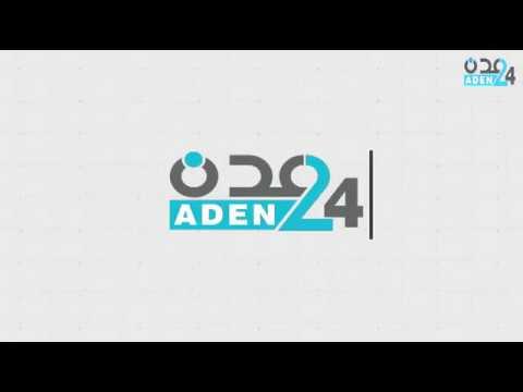 مواطنو العاصمة عدن يحملون الشرعية مسؤلية ارتفاع الاسعار وانهيار العملة - عدن24