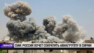 СМИ: Россия хочет сократить авиагруппу в Сирии / Новости