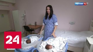 Настоящее чудо: третья двойня в одной семье - Россия 24