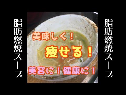 【最強のダイエット】美味しく痩せる脂肪燃焼スープ!毎日美味しく食べれる