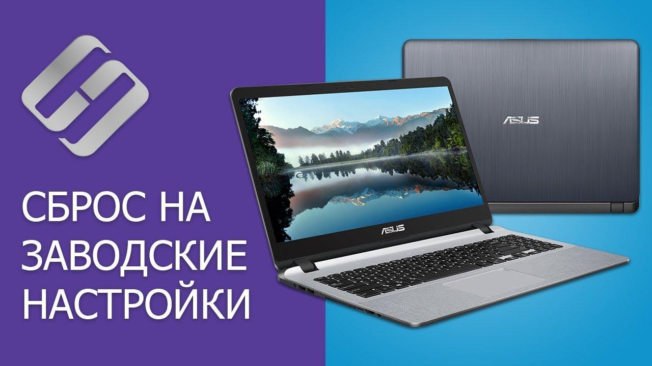 Как сбросить ноутбук к заводским настройкам (Factory or Hard Reset) или переустановить Windows