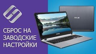 Как сбросить ноутбук к заводским настройкам (Factory or Hard Reset) или переустановить Windows 💻👨💻📀