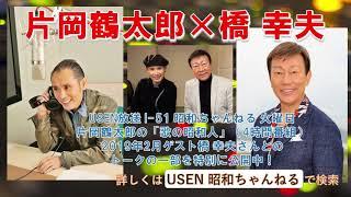 片岡鶴太郎 レギュラー番組「USEN 昭和ちゃんねる」 歌謡界の黄金時代「...