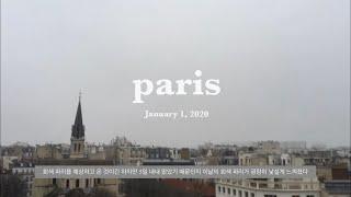 친구들과 파리여행 day6 (오쁘띠그렉 - 에펠탑 - …