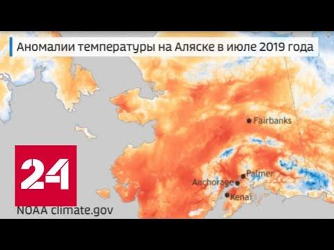 """""""Погода 24"""": погодные аномалии возникают все чаще - Россия 24"""