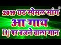2019 छठ स्पेशल सांग आ गाय DJ पर बजने वाला गाना :- Prem Kumar || Special Chhath Puja GEET 2018