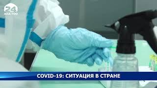 В Кыргызстане выявлен 41 новый случай коронавируса - Новости Кыргызстана