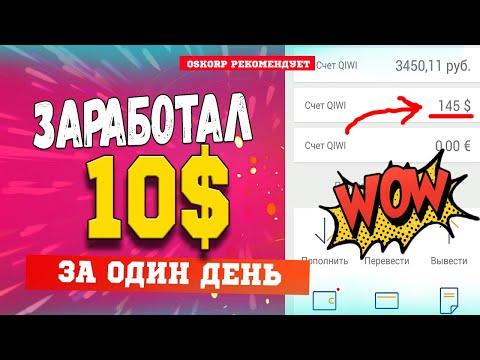 Заработок на сайте от 10$ в день БЕЗ ВЛОЖЕНИЙ