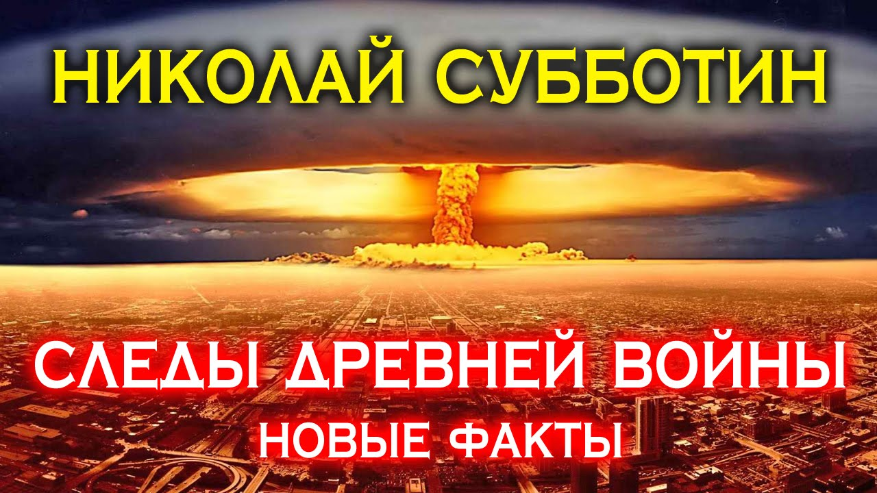 Картинки по запросу Николай Субботин. Содом и Гоморра - следы ядерной войны