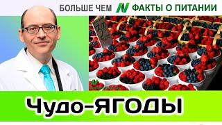 0012.Самые полезные фрукты | Больше чем ФАКТЫ О ПИТАНИИ - Майкл Грегер