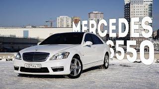 Вся правда про W221. Mercedes S550L