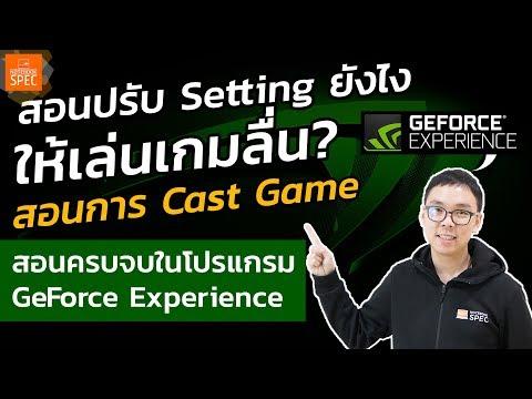 [Tips] สอนใช้ GeForce Experience โปรแกรมปรับกราฟิคเกมให้ลื่น + อัดหน้าจอแคสเกม