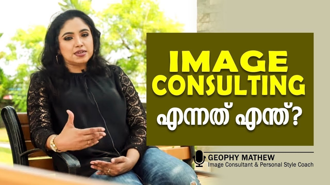 Image Consulting എന്നാൽ എന്ത് ?│How To Maintain Public Image│Geophy Mathew│Beauty's Gallery