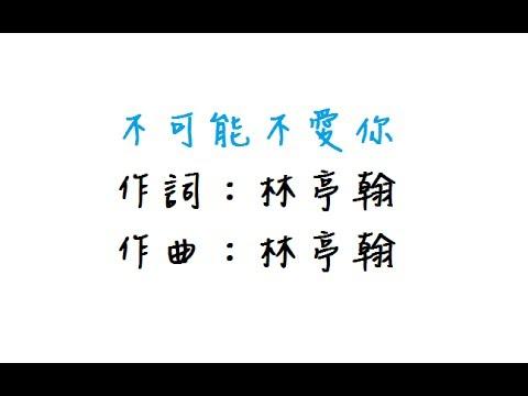 林亭翰-不可能不愛你(歌詞版) - YouTube