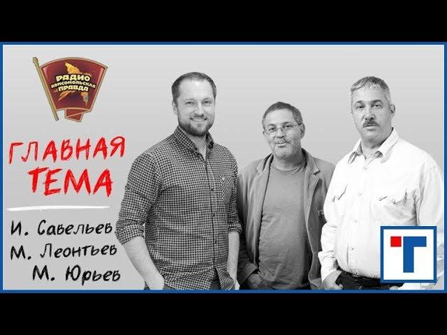 ГлавТема №123. Смена власти в «ЛНР». Арест Сулеймана Керимова. Сирия