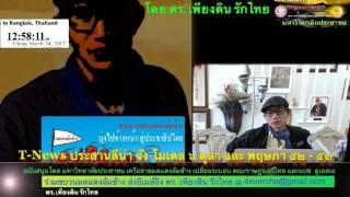Repeat youtube video ดร  เพียงดิน รักไทย ๒๓ มี ค  ๒๕๖๐ ตอน อันตราย!!! โมเดล ๖ ตุลา:พฤษภา ๕๓ กำลังกลับมาอย่างจริงจัง