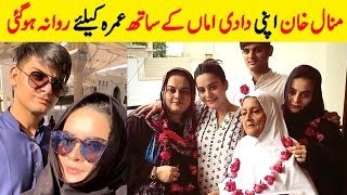 Recent Pics Of Minal Khan With Her Family On UMRAH!