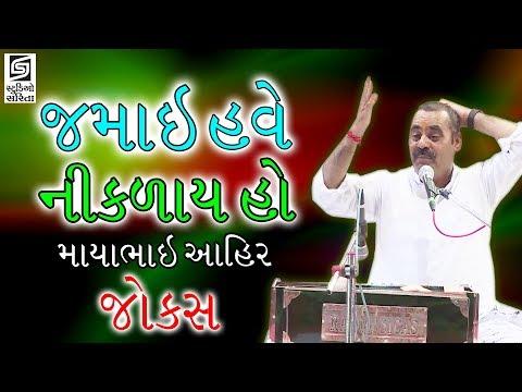 Mayabhai Ahir 2018  New Gujarati Jokes Dayro