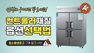 업소용냉장고 구매팁 뭘…