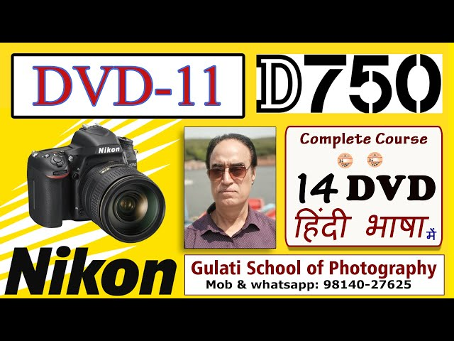 11 DVD | Best Quick Setting in Nikon D750 Camera before Click the Photograph | कोर्स हिंदी में