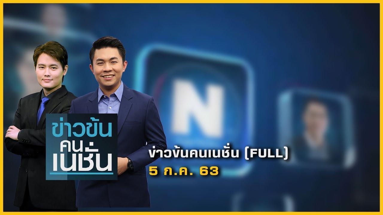 ข่าวข้นคนเนชั่น | 5 ก.ค.63 | FULL | NationTV22