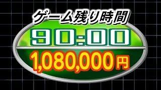 1秒ごとに上がる金額:200円 合計金額:108万円 動画に使うのは個人の勝...