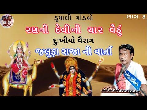 3_Jaluda Ni Char Vethu Ni Varta    Dumali Mandvo    Airshi Bhai Santhaliya