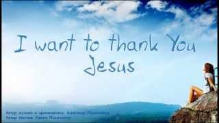 I want to thank you Jesus. Песня благодарности Богу. Александр и Ирина Подоленчук.