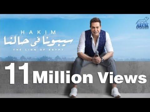Hakim - Sebona Fe Halna - Official Music Video | 2019 |  -    -