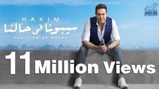 Hakim - Sebona Fe Halna - Official Music Video | 2019 | حكيم - سيبونا في حالنا - الفيديو الرسمى