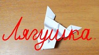 Лягушка из бумаги.(Бумажную лягушку сделать своими руками просто. Подписывайтесь на канал, смотрите мои видео. Присоединяйся..., 2016-03-22T21:41:59.000Z)