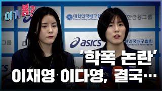 [이거봄?] 2월 셋째 주ㅣ'학폭 논란' 이재영·이다영 자매, 결국... / YTN