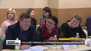 Кто встанет во главе нижегородского туризма?