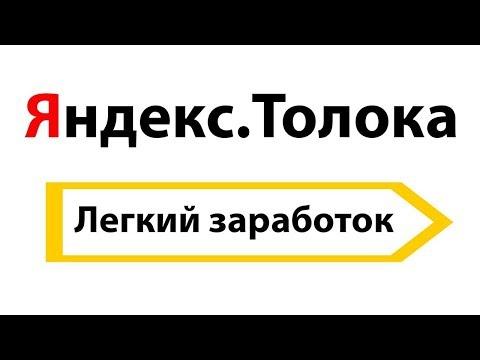 РЕАЛЬНЫЙ ЗАРАБОТОК В 2019! От 300 РУБЛЕЙ ЗА НЕСКОЛЬКО ЧАСОВ! Яндекс Толока!