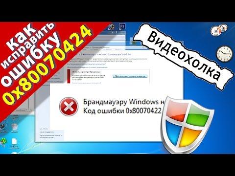 Как исправить ошибку брандмауэра 0x80070422 в Windows 7