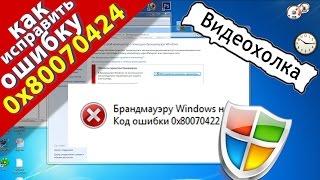 Как исправить ошибку брандмауэра 0x80070422 в Windows 7(Видеоурок для новичков, кто учится работать на компьютере: