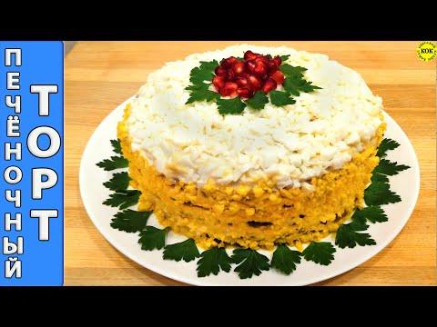 Печеночный торт -