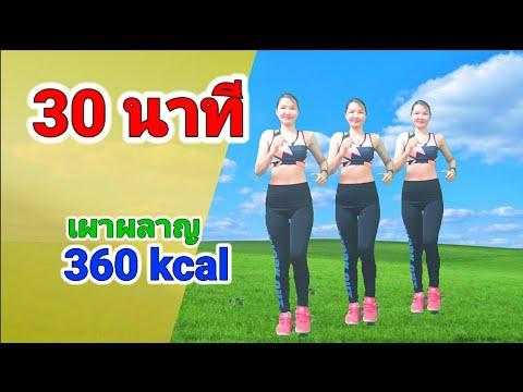 30 นาที ออกกำลังกายสลายไขมัน เผาผลาญ 360 kcal ท่าง่าย เห็นผลไว // Cardio Aerobic Dance By Joy Derka